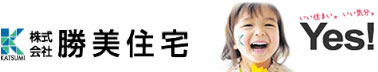 兵庫県の新築注文住宅「勝美住宅」